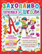 Книга «Захопливо готуємося до школи»