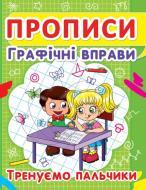 Книга «Прописи. Графічні вправи. Тренуємо пальчики» 978-617-735-242-5