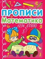 Книга «Прописи. Математика» 978-617-7270-59-0
