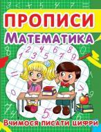 Книга «Прописи. Математика. Вчимося писати цифри» 978-617-735-241-8