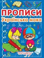 Книга «Прописи. Українська мова» 978-617-7270-76-7