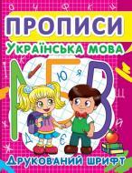 Книга «Прописи. Українська мова. Друкований шрифт» 978-617-7352-45-6