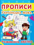 Книга «Прописи. Українська мова. Розвиваюча абетка» 978-617-735-240-1