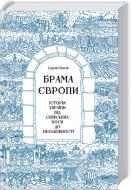 Книга Сергій Плохій «Брама Європи. Історія України від скіфських воєн до незалежності» 978-617-12-1056-1