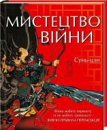 Книга Сунь-Цзи «Мистецтво війни» 978-617-12-1514-6