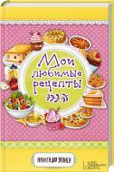 Книга Людмила Каянович «Мои любимые рецепты. Книга для записи» 978-617-12-0479-9