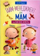 Книга «Тайм-менеджмент для мам, или Как все успеть» 978-617-00-2822-8