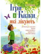 Книга Руденко А.В. «Ігри і казки, які лікують» 978-617-00-2708-5