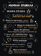Картина Мамині правила(укр.)(формат А4) 21x29,7 см