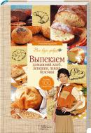 Книга Галина Лаврентьєва «Выпекаем домашний хлеб, лепешки, лаваш, булочки» 978-966-14-8750-4