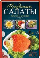 Книга Леся Кравецька «Праздничные салаты. Вкусно и красиво. Любят все!» 978-617-12-1446-0