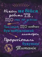 Постер Ковчег А4 21x29,7 см