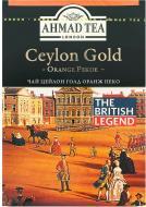Чай чорний AKHMAD TEA Ceylon Gold 200 г