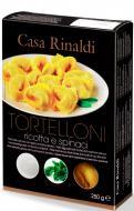 Тортеліні Casa Rinaldi з сиром Рікотта і шпинатом 250 г