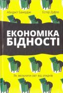 Книга Абхіджіт Банерджі «Економіка бідності. Як звільнити світ від злиднів» 978-617-7388-68-4