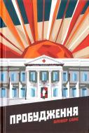 Книга Олівер Сакс «Пробудження» 978-617-7279-47-0