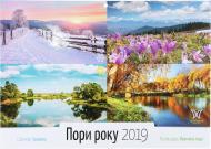 Календар «Світовид. Пори року. 2019»