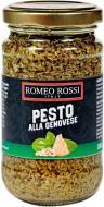 Крем-паста Romeo Rossi Песто Дженовезе без часника 180г (8056598490855)