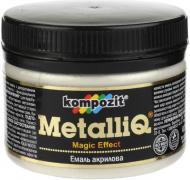 Емаль акрилова MetalliQ Kompozit перлина 0,086 л