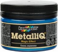 Емаль акрилова MetalliQ Kompozit блакитне сяйво 0,086 л
