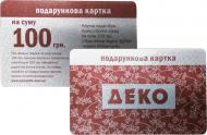 Подарочный сертификат Деко 100 грн