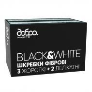 Шкребок Добра господарочка фібровий Black & White 5 шт.