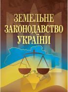 Книга «Земельне законодавство України» 978-617-673-024-8