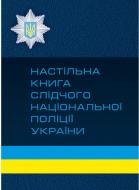 Книга Альона Дрозд «Настільна книга слідчого національної поліції України» 978-611-01-0835-5