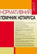 Книга Сергій Пєтков «Нормативний помічник нотаріуса 2017» 978-611-01-0777-8