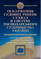 Книга Олексій Дрозд «Оскарження судових рішень і ухвал в системі господарського судочинства України» 978-611-01-0830-0