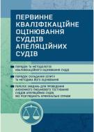 Книга Сергій Пєтков «Первинне кваліфікаційне оцінювання суддів апеляційних судів» 978-611-01-0800-3