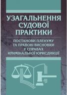 Книга Сергій Чернявський «Узагальнення судової практики, постанови пленуму та правові висновки у сп