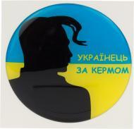 Шильда  українець за кермом