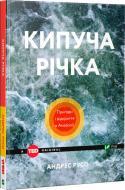 Книга Андрес Русо «Кипуча річка. Пригоди і відкриття в Амазонії» 978-966-942-457-0