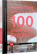 Книга Марк Кушнер «Майбутнє архітектури. 100 дивовижних будівель» 978-966-942-458-7