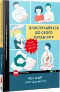 Книга Найт Р. «Прислухайтесь до свого організму вплив крихітних мікробів» 978-966-942-456-3