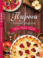 Книга укл. Лапшина Л.В. «Пироги. Лучшие рецепты» 978-966-942-471-6