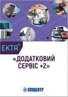 Сертификат на дополнительную гарантию 2 года (ЕКТА ПГО +2.1800)