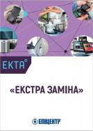 Карточка КБТ Экстра-замена 2500