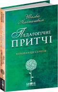 Книга Шалва Амонашвілі «Педагогічні притчі» 978-966-429-498-7