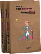 Книга Антуан де Сент-Екзюпері «Маленький принц (французский, русский)» 978-617-660-254-5
