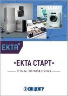 Сертификат на комплексную установку 3 единиц крупной бытовой техники («Экта старт комплекс 3»)