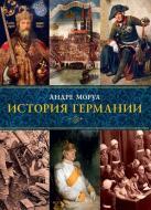 Книга Андре Моруа «История Германии» 978-5-389-08732-3