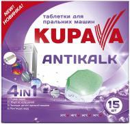 Засіб для машинного прання Kupava ANTIKALK 4 in 1 15 шт.