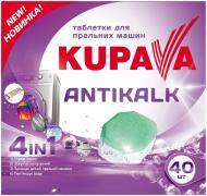 Засіб для машинного прання Kupava ANTIKALK 4 in 1 40 шт.