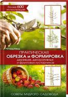 Книга Річард Берд «Практическая обрезка и формировка деревьев, декоративных и фруктовых кустарников. С