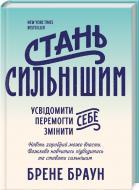 Книга Брене Браун «Стань сильнішим» 978-617-12-1634-1