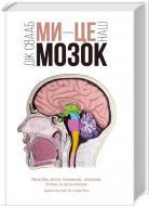 Книга Дік Свааб «Ми – це наш мозок» 978-617-12-1651-8