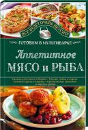 Книга Светлана Семенова «Аппетитное мясо и рыба. Готовим в мультиварке» 978-617-12-0883-4
