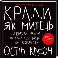 Книга Остін Клеон «Кради як митець. Креативні «фішки», про які тобі ніхто не розповість» 978-617-12-1062-2